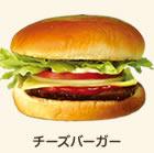 チーズバーガー